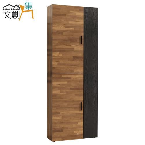 文創集 夏爾比 時尚2.3尺二門高鞋櫃/收納櫃(二色可選)