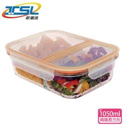 【新潮流】全隔斷玻璃保鮮盒(兩隔長方形)1050ml(TSL-121B)買就送手提保溫保冷袋乙個
