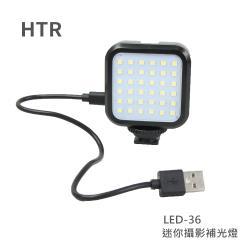 HTR 迷你攝影補光燈 LED-36(USB充電版)