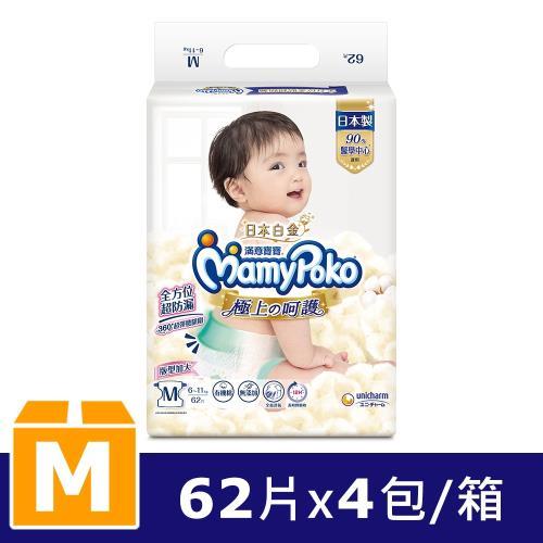 滿意寶寶日本白金極上の呵護紙尿褲/尿布(62片x4包)-M