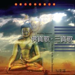 新韻傳音 佛寶歌 / 三寶歌 MSPCD-1029