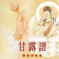 新韻傳音  甘露譜 MSPCD-1058