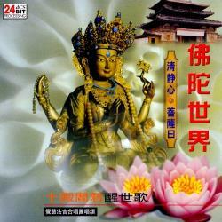 新韻傳音  佛陀世界 MSPCD-1056