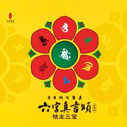 新韻傳音  六字真言頌 FC-148