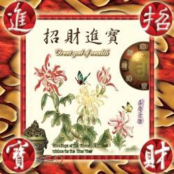 新韻傳音 招財進寶 MSPCD-99003