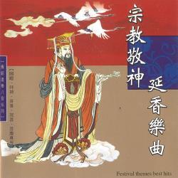 新韻傳音 宗教敬神。延香樂曲 MSPCD-66100