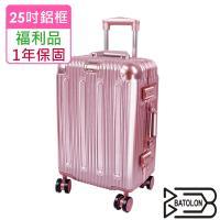 (福利品  25吋 )  閃耀星辰TSA鎖PC鋁框箱/ 行李箱 (玫瑰金)