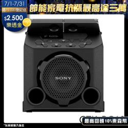 【限時結帳驚喜價】SONY GTK-PG10 無線藍芽戶外喇叭