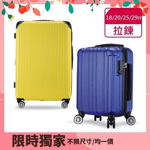 Bogazy 18/20/25/29吋超輕量行李箱登機箱 (多色任選/出清特賣)