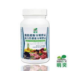 【明奕】脂肪澱粉分解酵素+蛋白質纖維分解酵素(30粒/瓶)