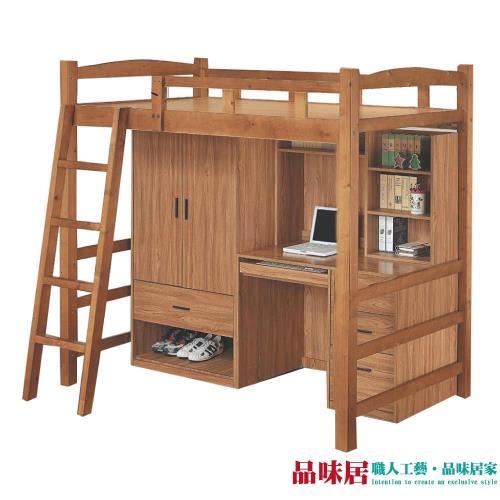品味居 亞戈 時尚3.5尺實木單人雙層床台組合(含開門衣櫃+書桌組合)
