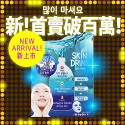 韓國SKIN DRINK 水效速感新生系列-保濕面膜(12片/袋/盒)