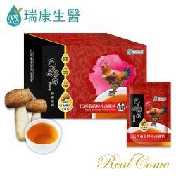 【瑞康生醫】姬松茸複方系列-巴西蘑菇精淬滴雞精-冷凍(8入/盒)