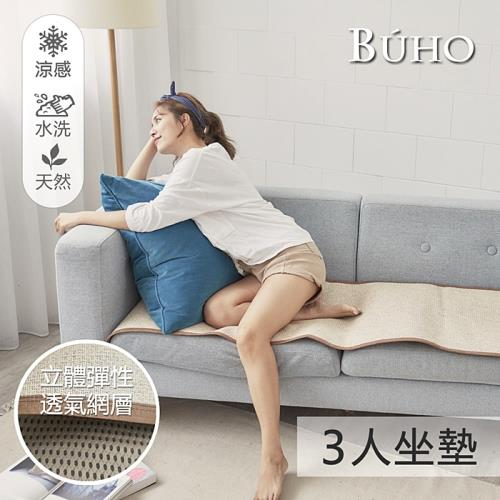 BUHO 3D立體日式天然藤蓆三人坐墊(55x170cm)