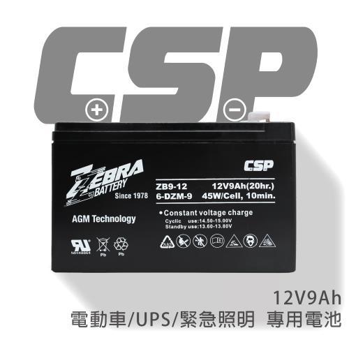 【CSP】ZB9-12(12V9Ah)鉛酸電池/等同NP7-12加強版增量25%.童車電池.UPS.電動車電池/
