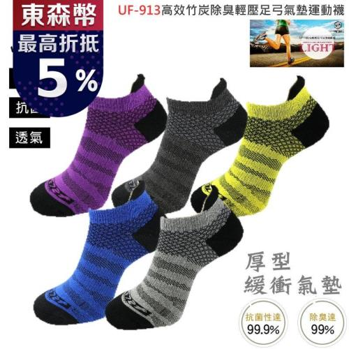 [UF72]UF-913(5入組)高效竹炭除臭輕壓足弓氣墊運動襪-運動/機能/男襪/女襪/