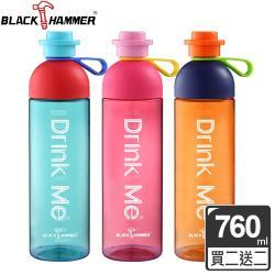 (買2送2)義大利 BLACK HAMMER Drink Me 玩色運動瓶760ML-顏色可選