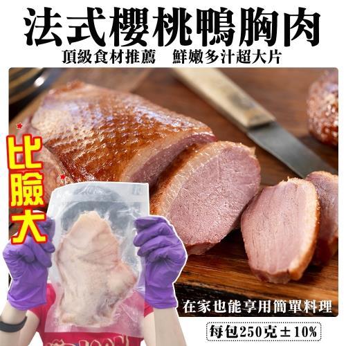 安心鴨農-比臉大法式櫻桃鴨胸肉(8包/每包250g±10%)