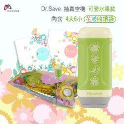 摩肯DR. SAVE水果抽真空機- 換季收納(含6大4小花漾真空收納袋)