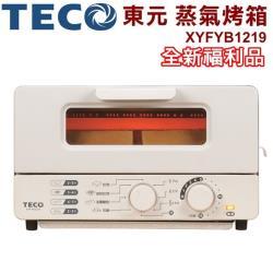 (全新福利品) TECO東元 10公升雙旋鈕蒸氣烤箱/烤吐司-白XYFYB1219
