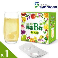 【健喬信元】身可補百大酵素B群發泡錠(1盒)