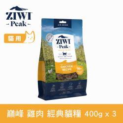 ZiwiPeak巔峰 96%鮮肉貓糧 放牧雞 400G 三件組