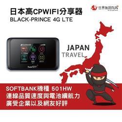 日本專用-黑王子BLACK-KING-WiFi 分享器*1台(5日份租賃兌換券)-電子票券