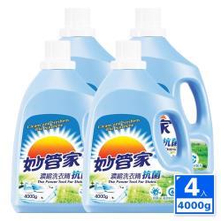 妙管家 抗菌洗衣精4000gx4瓶