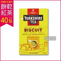 英國泰勒茶Taylors-約克夏茶 餅乾紅茶 40入裸包/盒(鮮奶茶最佳良伴)