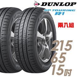 【DUNLOP 登祿普】SP TOURING R1 省油耐磨輪胎_兩入組_215/65/15(SPR1)