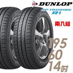 【DUNLOP 登祿普】SP TOURING R1 省油耐磨輪胎_兩入組_195/60/14(SPR1)