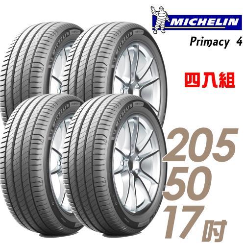 【Michelin米其林】PRIMACY4高性能輪胎_送專業安裝四入組_205/50/17(PRI4)