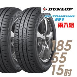 DUNLOP 登祿普 SP TOURING R1 省油耐磨輪胎_兩入組 185/55/15(SPR1)