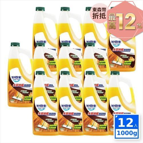 妙管家 木質地板清潔劑1000g x12瓶