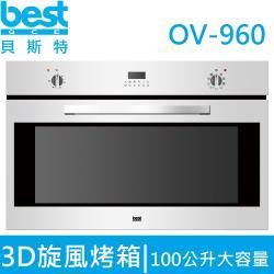義大利貝斯特best 嵌入式多功能3D旋風烤箱 OV-960