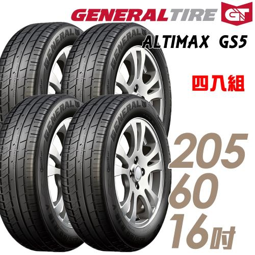 GeneralTire將軍ALTIMAXGS5舒適操控輪胎_送專業安裝四入組_205/60/16(GS5)