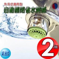 金德恩 2組氣泡型出水自動關省水器HP3085附軟性板手/外牙型/省水閥