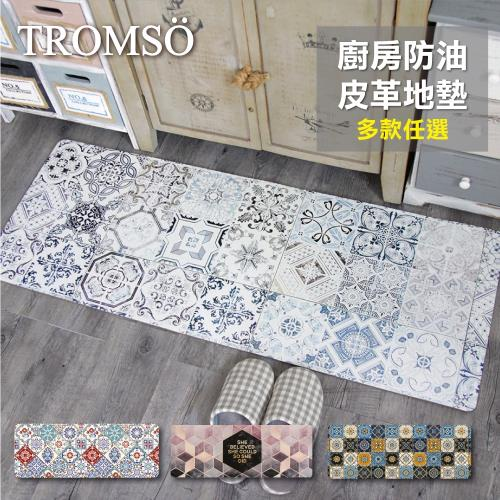 TROMSO-廚房防油皮革地墊/廚房地墊防滑墊_45x120cm