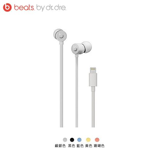 【Beats】Beats urBeats3 入耳式線控耳機 Lightning-(先創公司貨)