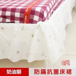 奶油獅-星空飛行-美國防瞞抗菌表布床裙/夏罩-雙人加大6尺