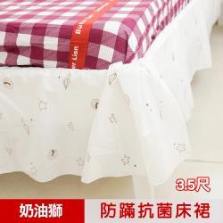 奶油獅-星空飛行-美國防瞞抗菌表布床裙/夏罩-單人3.5尺