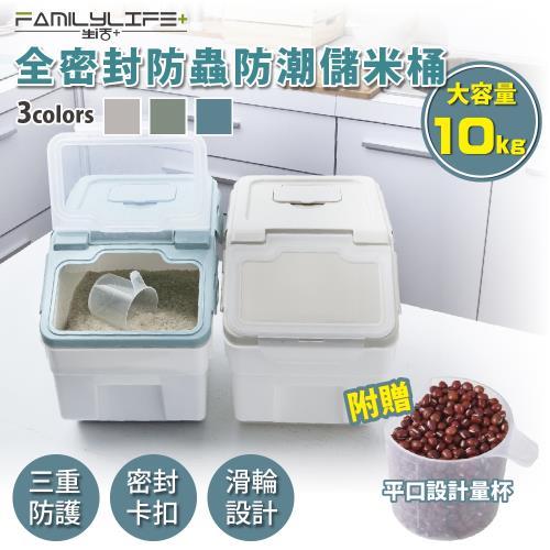 FL生活+ 全密封防蟲防潮儲米桶-10公斤(YG-016)