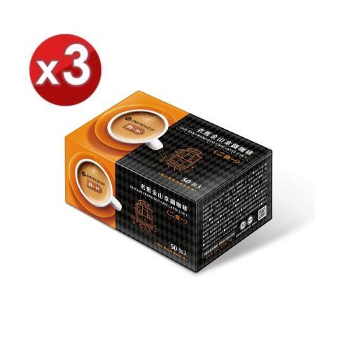 【鮮一杯】老舊金山拿鐵咖啡二合一(12g*50入)*3盒/