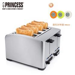 PRINCESS荷蘭公主 不鏽鋼四片烤麵包機142397(送計時器)