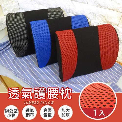 Abt-多功能3D舒壓透氣護腰枕/腰靠枕/抱枕/紓壓枕_1入 3色任選