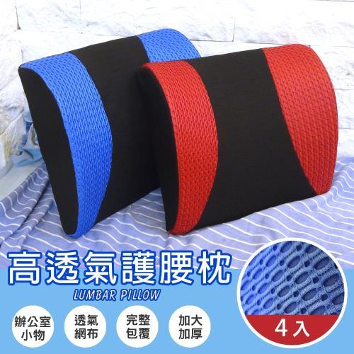 Abt-多功能3D舒壓高透氣護腰枕/腰靠枕/抱枕/紓壓枕_4入 2色任選