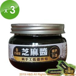 芝福鄉100%純芝麻醬3罐(300克/罐)