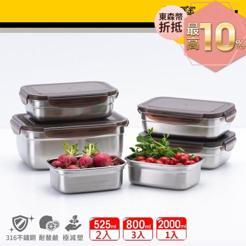 【CookPower鍋寶】316不鏽鋼保鮮盒妙用6入組EO-BVS2008Z3531Z2/