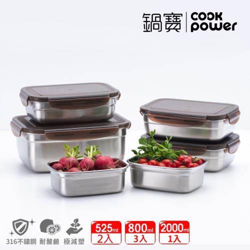 【CookPower鍋寶】316不鏽鋼保鮮盒妙用6入組EO-BVS2008Z3531Z2