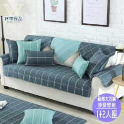 好物良品-簡約風四季防滑沙發墊組_1+2人座/ 背墊3件+椅墊2件 藏青大方格
